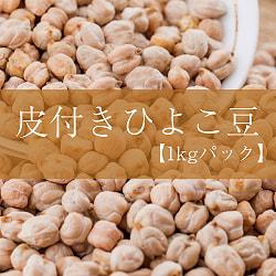 ひよこ豆(皮付き) - Kabuli Chana【1kgパック】