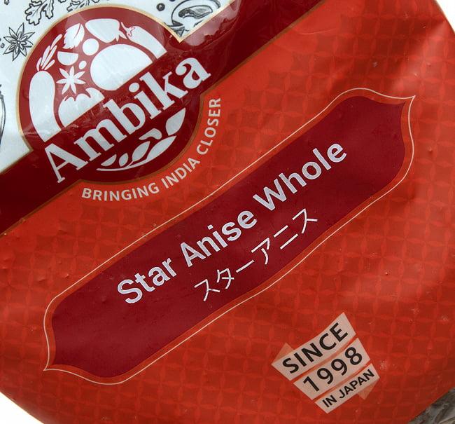 スターアニスホール - StarAnise Whole 【500gパック】 3 - パッケージを斜めから撮影しました