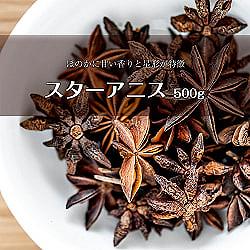 スターアニスホール - StarAnise Whole 【500gパック】