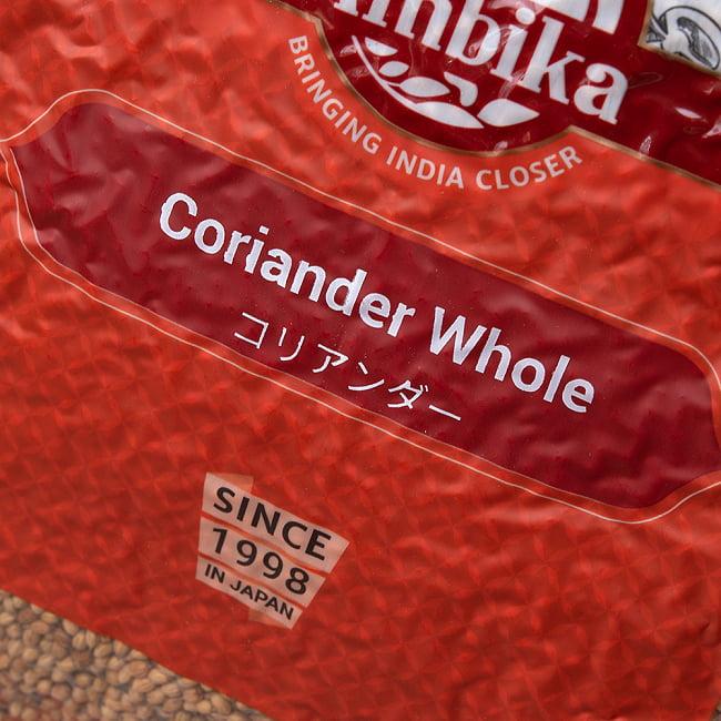 コリアンダーホール -Coriander Whole 【500g 袋入り】 3 - パッケージのアップです