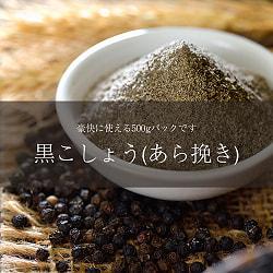 ブラックペッパー -Black Pepper Corsa 【500g 袋入り】(ID-SPC-99)