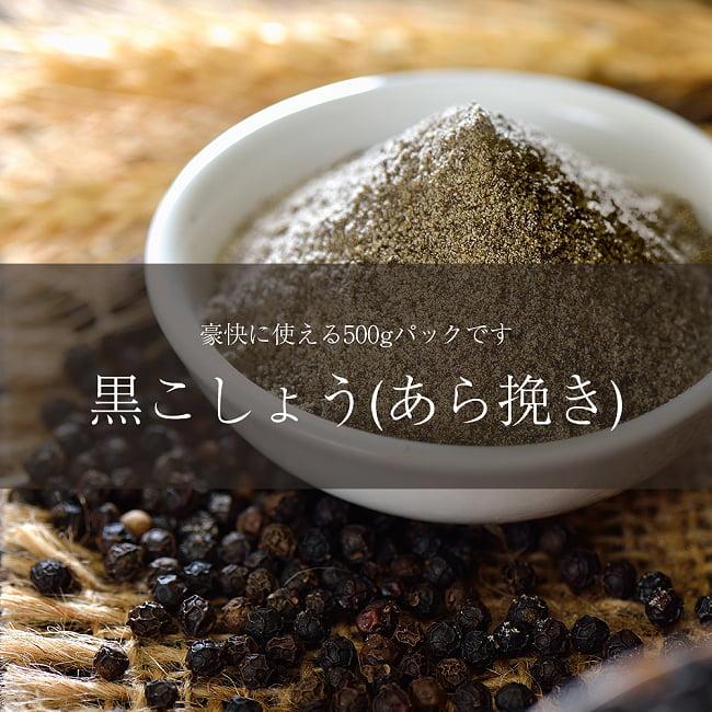 ブラックペッパー -Black Pepper Corsa 【500g 袋入り】の写真1