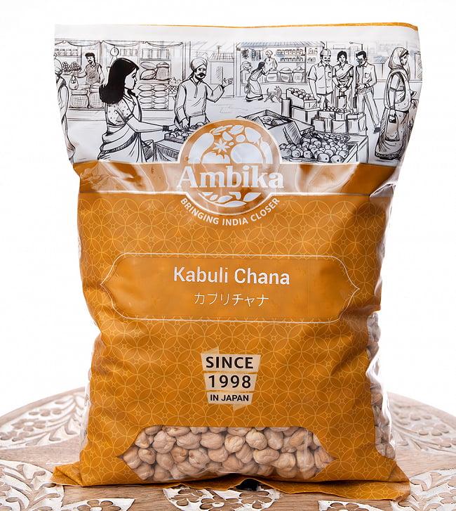 ひよこ豆(皮付き) - Kabuli Chana【1kgパック】 2 - このようなおしゃれなパッケージでお届けします
