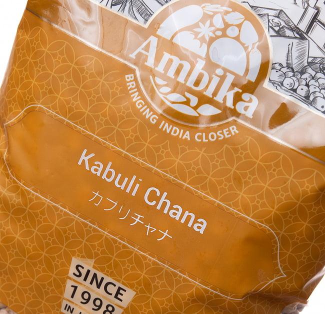 ひよこ豆(皮付き) - Kabuli Chana【1kgパック】 3 - パッケージのアップです