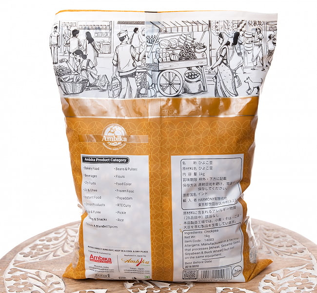 ひよこ豆(皮付き) - Kabuli Chana【1kgパック】 5 - 裏面です