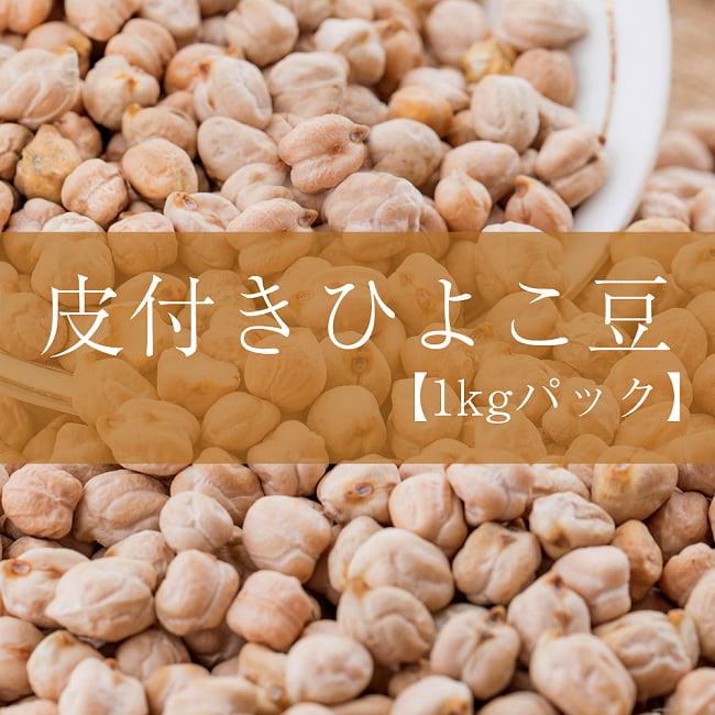 ひよこ豆(皮付き) - Kabuli Chana【1kgパック】の写真