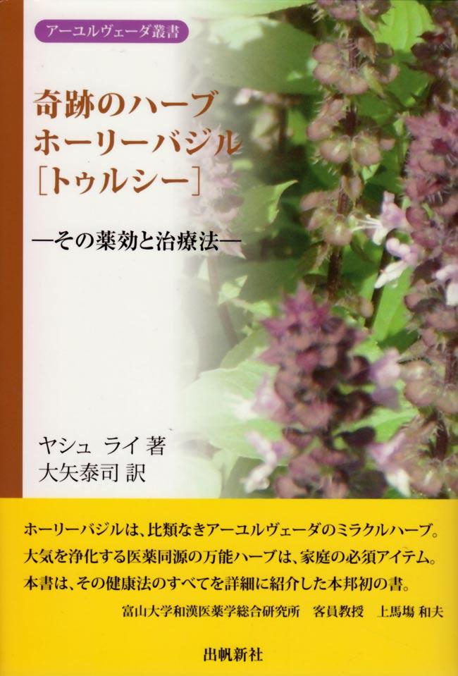 奇跡のハーブ ホーリー バジル セット 3 - 奇跡のハーブ ホーリーバジル【トゥルシー】―その薬効と治療法―の写真です