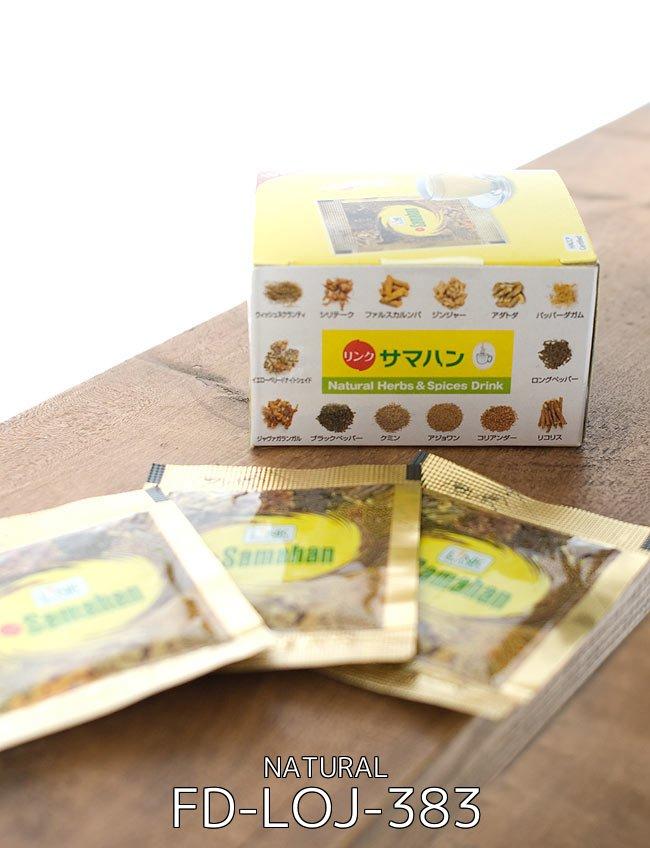 サマハン 10個セット - Samahan 【LINK NATURAL】の写真2 - サマハン - Samahan 【LINK NATURAL】の写真です