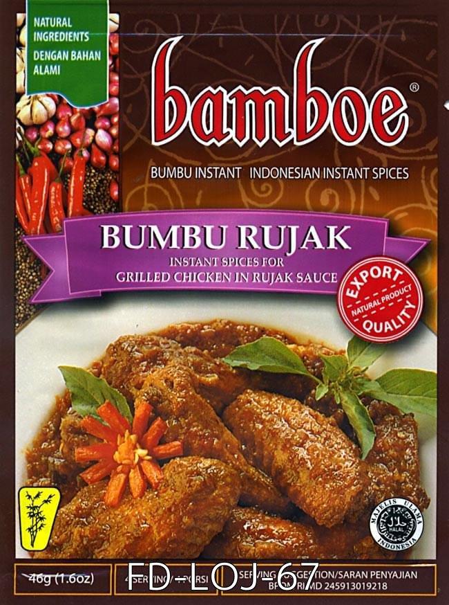 自由に選べる! インドネシア料理の素 5個セット 10 - 【bamboe】インドネシア料理 - スムールの素 SEMUR (FD-LOJ-70)の写真です