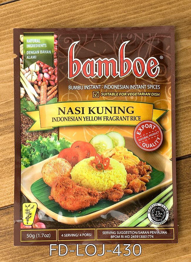 自由に選べる! インドネシア料理の素 5個セット 2 - 【bamboe】インドネシア料理 - ナシクニンの素 NASI KUNING (FD-LOJ-430)の写真です