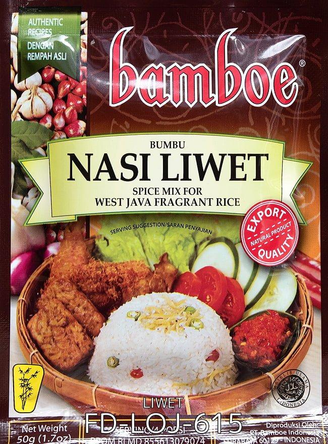 自由に選べる! インドネシア料理の素 5個セット 5 - 【bamboe】インドネシア料理 - アヤムゴレンの素 AYAM GORENG (FD-LOJ-64)の写真です
