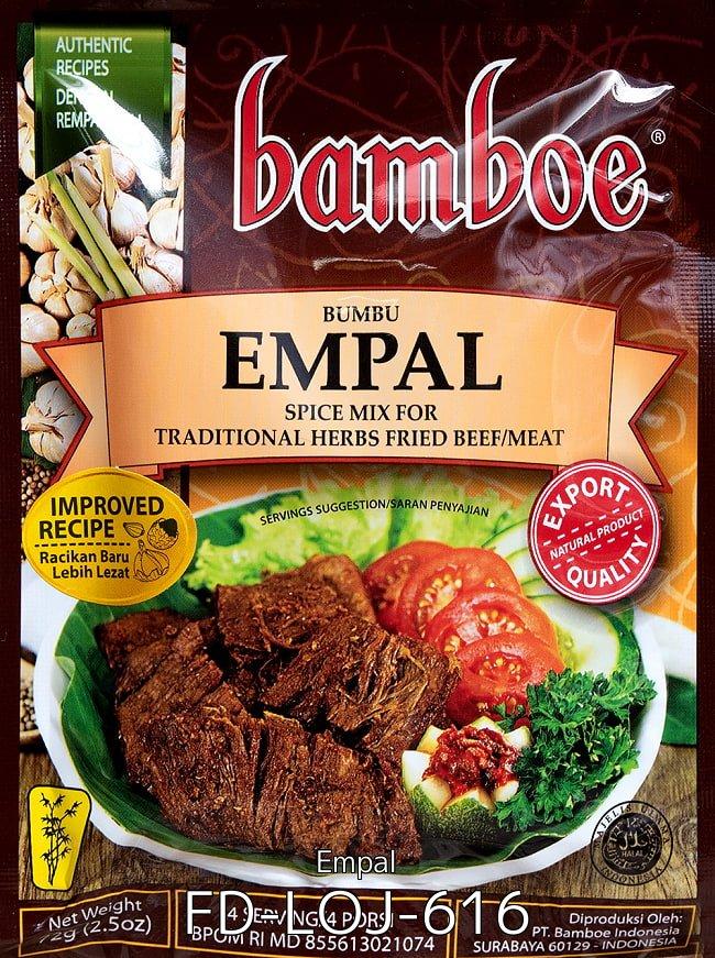 自由に選べる! インドネシア料理の素 5個セット 6 - 【bamboe】インドネシア料理 - サンバルゴレンアティの素 SAMBAL GORENG ATI (FD-LOJ-65)の写真です