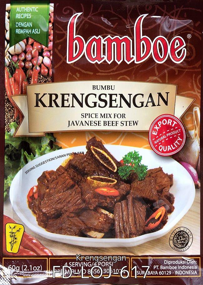自由に選べる! インドネシア料理の素 5個セット 7 - 【bamboe】インドネシア料理 - ブンブールジャックの素 BUMBU RUJAK (FD-LOJ-67)の写真です