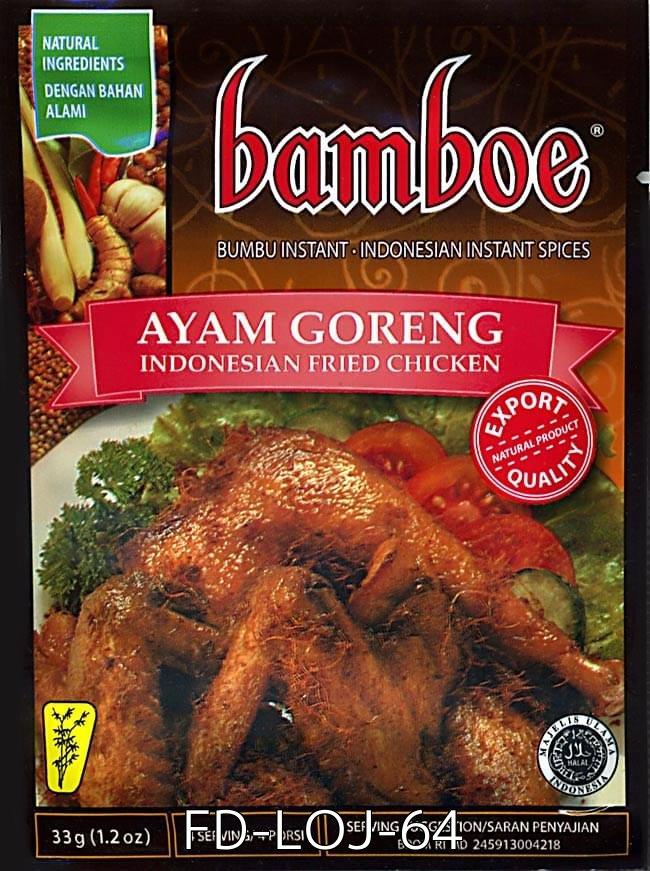 自由に選べる! インドネシア料理の素 5個セット 8 - 【bamboe】インドネシア料理 - ロデの素 LODEH (FD-LOJ-68)の写真です