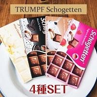 〔TRUMPF〕ドイツ製 トランフのチョコレート4種セット 人気のSchogettenシリーズ
