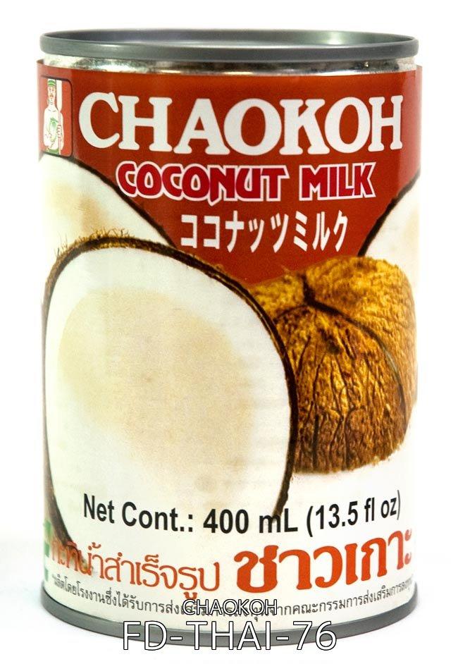 【24個セット・送料無料】ココナッツミルク [400ml] 【CHAOKOH】 2 - ココナッツミルク [400ml] 【CHAOKOH】(FD-THAI-76)の写真です
