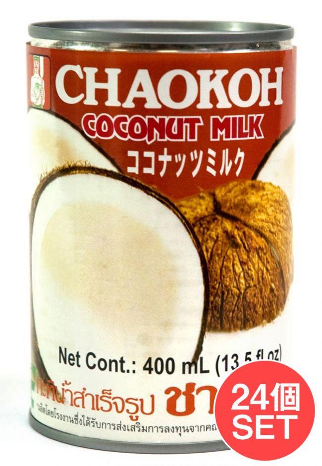 【24個セット・送料無料】ココナッツミルク [400ml] 【CHAOKOH】の写真
