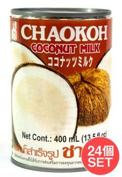 【24個セット・送料無料】ココナッツミルク [400ml] 【CHAOKOH】
