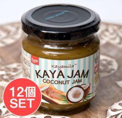 【12個セット】カヤ・ジャム / ココナッツジャム - Kaya Jam / COCONUT JAM 【Kayamila】