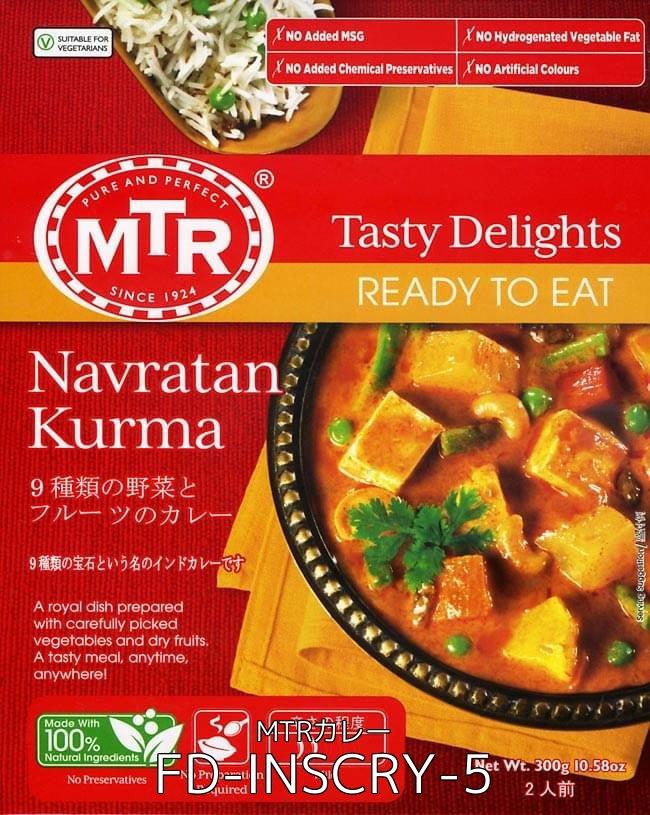 【自由に選べる5個セット】インドのレトルト野菜カレー[MTRカレー] 10 - Navratan Kurma - 9種類の野菜とフルーツのカレー[MTRカレー](FD-INSCRY-5)の写真です