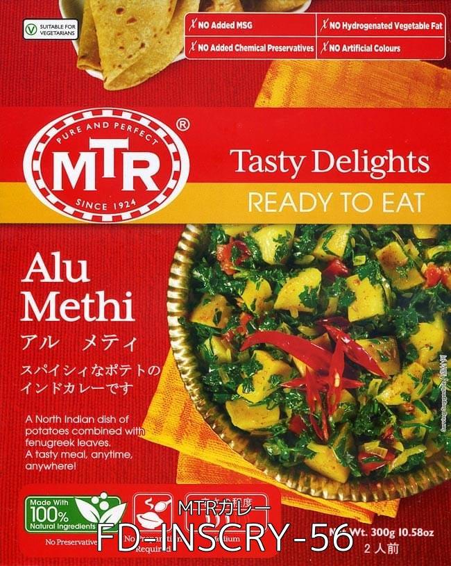 【自由に選べる5個セット】インドのレトルト野菜カレー[MTRカレー] 11 - Alu Methi - スパイシーポテトの野菜カレー[MTRカレー](FD-INSCRY-56)の写真です
