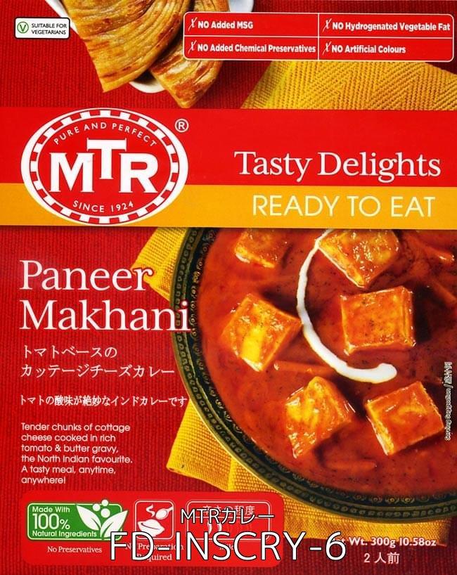 【自由に選べる5個セット】インドのレトルト野菜カレー[MTRカレー] 12 - Paneer Makhani - チーズとバターのカレー[MTRカレー](FD-INSCRY-6)の写真です