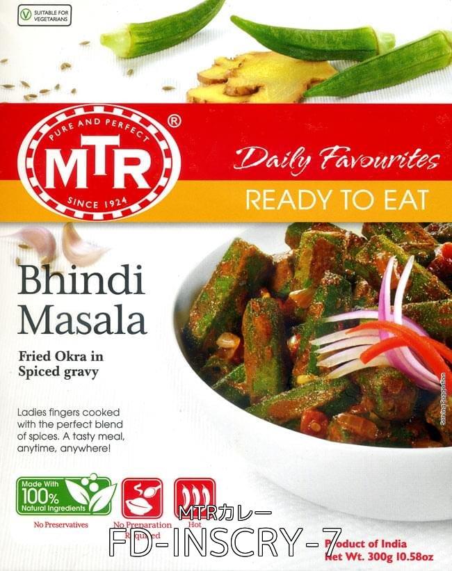 【自由に選べる5個セット】インドのレトルト野菜カレー[MTRカレー] 13 - Bhindi Masala - オクラのカレー[MTRカレー](FD-INSCRY-7)の写真です