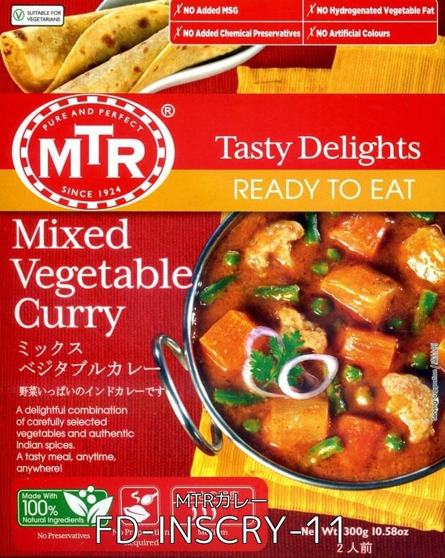 【自由に選べる5個セット】インドのレトルト野菜カレー[MTRカレー] 2 - Mixed Veg. Curry - 野菜カレー[MTRカレー](FD-INSCRY-11)の写真です