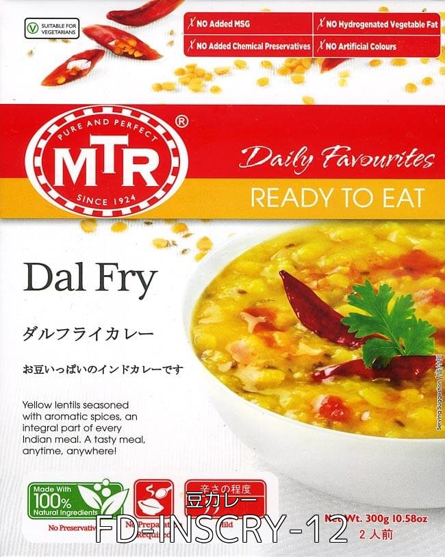【自由に選べる5個セット】インドのレトルト野菜カレー[MTRカレー] 3 - Dal Fry - 豆カレー(FD-INSCRY-12)の写真です