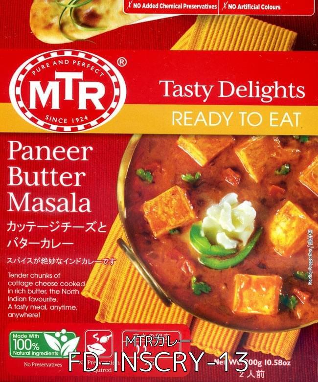 【自由に選べる5個セット】インドのレトルト野菜カレー[MTRカレー] 4 - Paneer Butter Masala - チーズとバターソースのカレー[MTRカレー](FD-INSCRY-13)の写真です