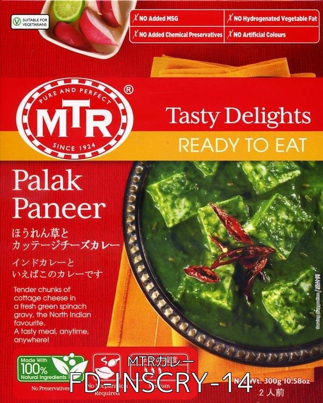 【自由に選べる5個セット】インドのレトルト野菜カレー[MTRカレー] 5 - Palak Paneer - ほうれん草とカッテージチーズのカレー[MTRカレー](FD-INSCRY-14)の写真です