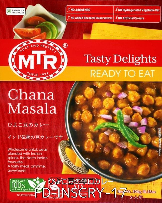 【自由に選べる5個セット】インドのレトルト野菜カレー[MTRカレー] 7 - Chana Masala - ひよこ豆の辛口カレー(FD-INSCRY-17)の写真です