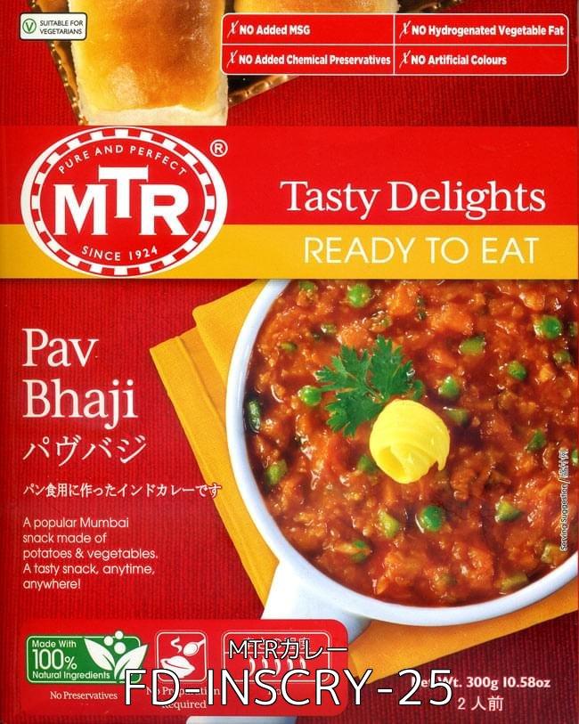 【自由に選べる5個セット】インドのレトルト野菜カレー[MTRカレー] 8 - Pav Bhaji - ジャガイモと野菜のカレー[MTRカレー](FD-INSCRY-25)の写真です