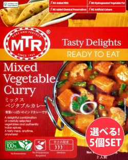 【自由に選べる5個セット】インドのレトルト野菜カレー[MTRカレー]