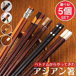 【選べる5個セット】アジアの箸[魚柄]