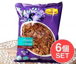 【6個セット】インドのお菓子 チャナチュール - CHANA CHOOR