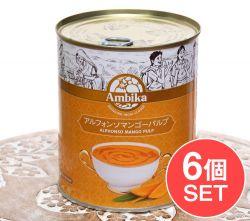 【6個セット】アルフォンソ マンゴー パルプ[850g](缶に多少の凹みあり)