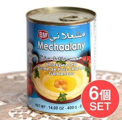 【6個セット】ひよこ豆と白ゴマのペースト ‐ ホムモス ‐ Hommos 【B.Mechaalany&Sons】