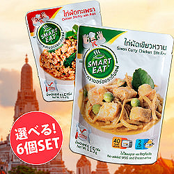 【自由に選べる6個セット】タイ現地の味が楽しめるレトルトよりどり