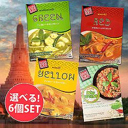 【自由に選べる6個セット】タイのレトルト カレー  よりどり[Kitchen88]