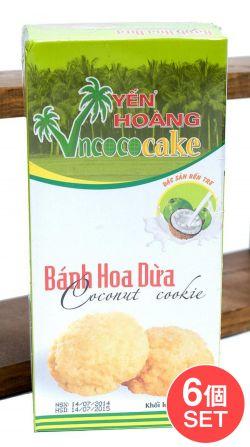 【6個セット】ベトナムココナッツクッキー 150g  【YEN HOANG】