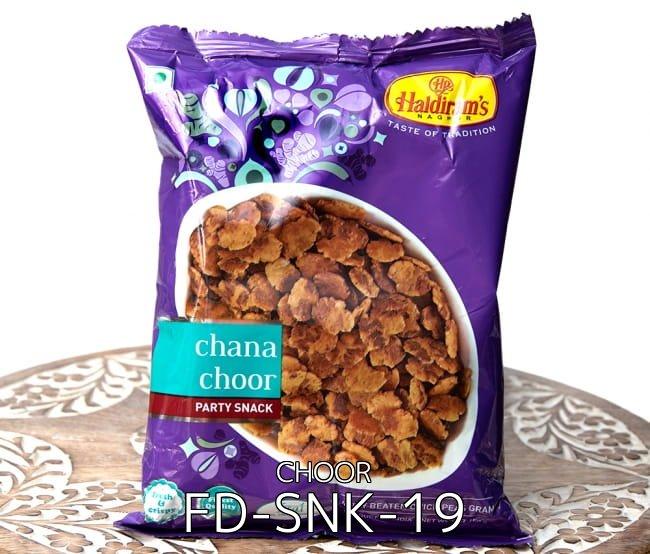 【自由に選べる6個セット】インドの人気メーカ Hardiramのインドスナック 3 - インドのお菓子 チャナチュール - CHANA CHOOR(FD-SNK-19)の写真です