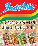 インスタント ヌードルインドミーシリーズ 4個セット 【Indo mie】