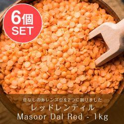 【6個セット】ひら豆(皮なし) - Masoor Dal Red【1kgパック】