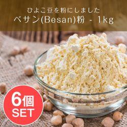 【6個セット】ベサン粉 Gram Flour (Besan)【1kgパック】