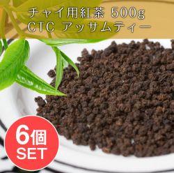 【6個セット】チャイ用紅茶 - CTC アッサムティー(袋入り) 【500g】