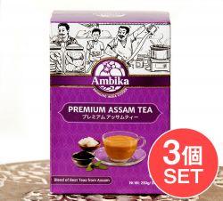 【3個セット】チャイ用紅茶 - CTC - プレミアムアッサム紅茶【250g】