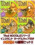 ��Thai NOODLE�ۥ���� ������� �ӡ��ե� �ձ������������å�