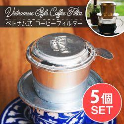 【5個セット】ベトナム コーヒー フィルター 【アルミ製】