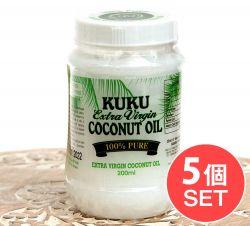 【5個セット】エキストラ バージン ココナッツ オイル 100% ピュア [180g]【KUKU】